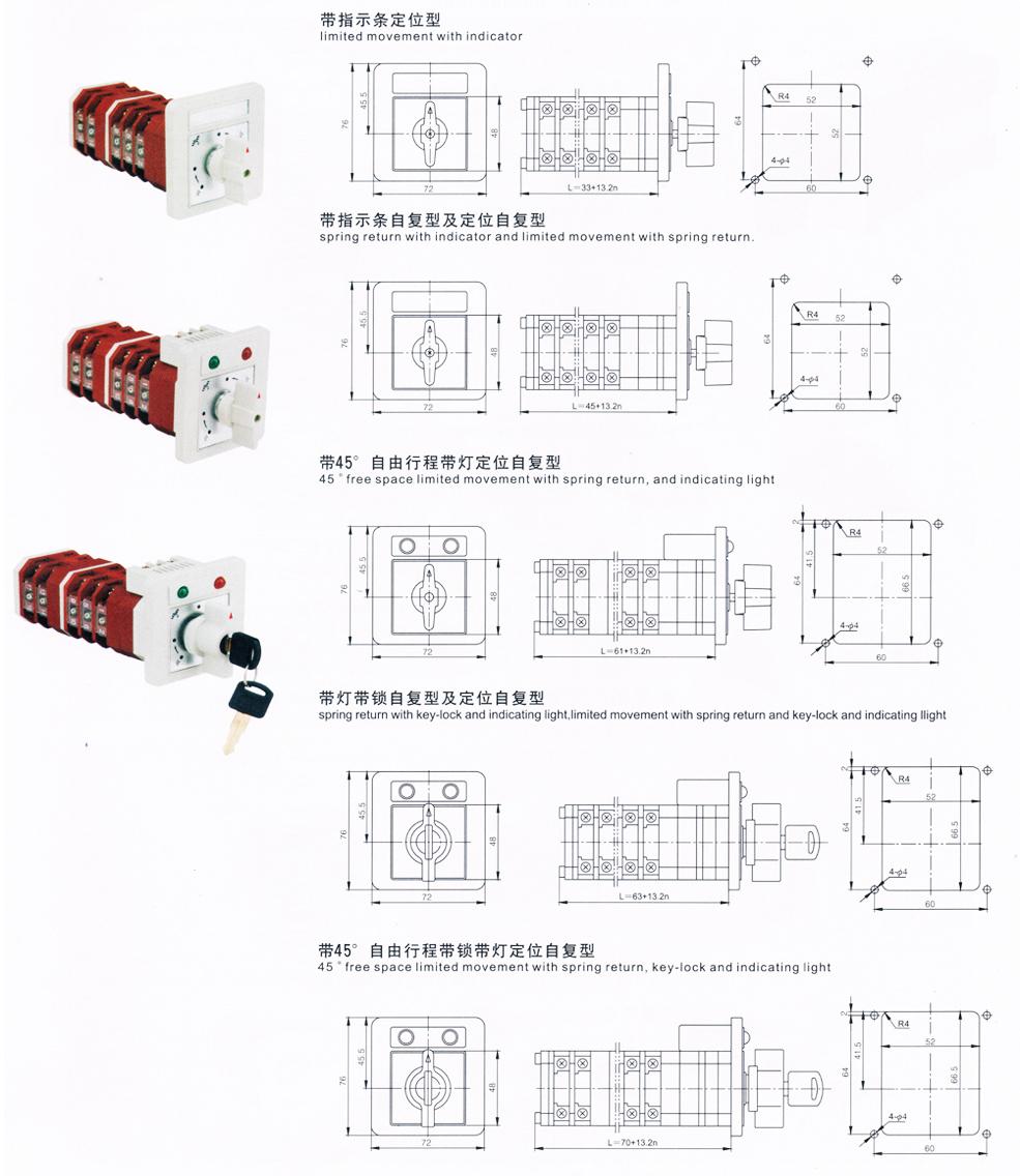 产品名称:lw12系列万能转换开关 从属类别:lw12系列万能转换开关